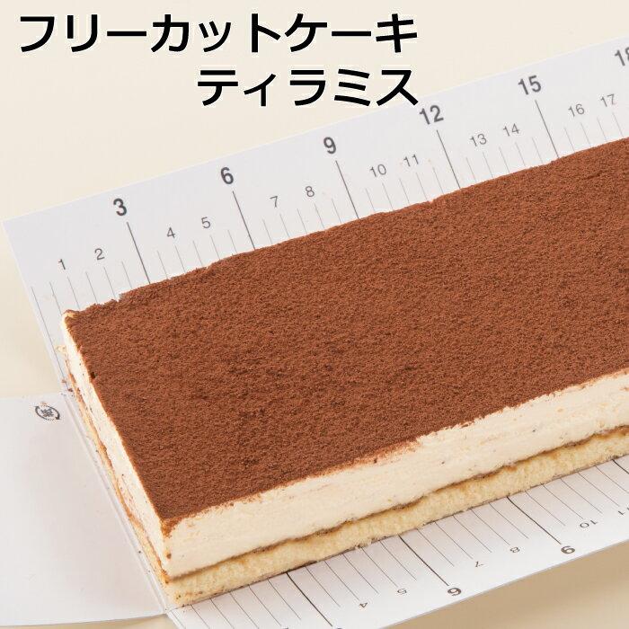 賞味期限2020年10月27日フリーカットケーキティラミススイーツ洋菓子ケーキ冷凍業務用フリーカット