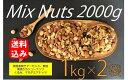 2kg (1kgx2個) 4種 無塩 ミックスナッツ       アーモンド くるみ カシューナッツ マカダミア を バランス良く ミックス しま..