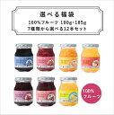 【送料無料】信州須藤農園7種類から選べる福袋!100%フルー...