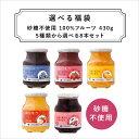 【送料無料】砂糖不使用! 信州須藤農園5種類から選べる福袋!100%フルーツ430g 8