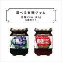 【送料無料】スドージャム 選べる有機ジャム 6本セット ※砂糖使用※北海道・九州・沖縄地域は追加送料有り