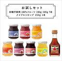 【送料無料】 砂糖不使用 お試しセット 信州須藤農園/スドージャム※北海道・九州・