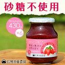 送料無料 【ケース販売】 ストロベリー430g 1ケース(6個入り) 【砂糖不使用】低