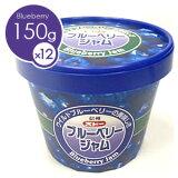 【ケース販売】スドージャム 紙カップブルーベリージャム150g 1ケース(12個入り)