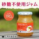 【砂糖不使用】低糖度ジャム 信州須藤農園 100%フルーツ アップルジャム190g りんごコンポート