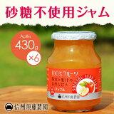 【ケース販売】 アップルジャム430g 1ケース(6個入り)【砂糖不使用】低糖度ジャム 信州須藤農園 100%フルーツ りんごコンポート