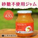 【砂糖不使用】低糖度ジャム 信州須藤農園 100%フルーツ アップルジャム430g りんごコンポート