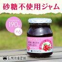 【ケース販売】 【砂糖不使用】低糖度ジャム 信州須藤農園 100%フルーツクランベリージャム190g 1ケース(6個入り)※北海道・九州・沖縄地域は追加送料有り