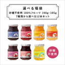 【送料無料】砂糖不使用!信州須藤農園7種類から選べ