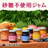 【】砂糖不使用! 信州須藤農園7種類から選べるジャム福袋!100%フルーツ ジャム190g 12個セット