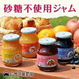 【】砂糖不使用! 信州須藤農園4種類から選べるジャム福袋!100%フルーツ ジャム430g 8個セット
