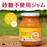 【ケース販売】 マーマレードジャム430g 1ケース(6個入り) 【砂糖不使用】低糖度ジャム 信州須藤農園 100%フルーツ