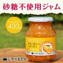 【砂糖不使用】低糖度ジャム 信州須藤農園 100%フルーツ マーマレード430g