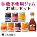 【送料無料】 砂糖不使用 ジャムお試しセット 信州須藤農園/スドージャム