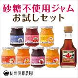 【】 砂糖不使用 ジャムお試しセット 信州須藤農園/スドージャム