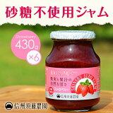 【ケース販売】 ストロベリージャム430g 1ケース(6個入り) 【砂糖不使用】低糖度ジャム 信州須藤農園 100%フルーツ