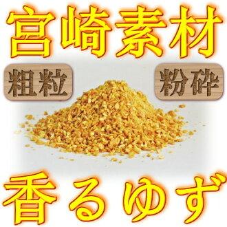 日本柚子皮磨類型 30 g ★ 宮崎駿製作 100%!