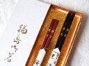 四角 黒檀箸と桜箸極細仕上げ彫りの純金名入れ箸2膳夫