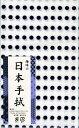 【無料個包装】てぬぐい◆日本手拭い◆豆絞り