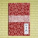 小紋柄和手拭い◆宮本◆達磨(だるま)