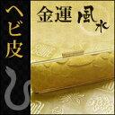 風水錦へび皮印鑑ケース直径13.5ミリ長さ60ミリ用ゴールド枠785385