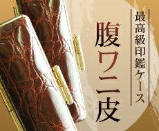 腹ワニ革 最高級印鑑ケース直径15ミリ長さ60ミリ用(15mm×60mm用)金色枠 鶴亀刺繍