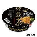 4食入 カップ富山ブラックラーメン 1箱