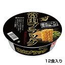 カップ富山ブラックラーメン 1箱 12食入