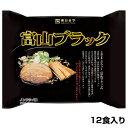 即席袋 富山ブラックラーメン 1箱 12食入