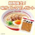 (生めん)Sugakiyaラーメン6食セット【プレゼント付9/9(金)09:59迄】