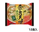 即席袋 奈良天理醤油ラーメン 1箱 12食入