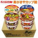寿がきやカップ麺セット  4種×各2食入)