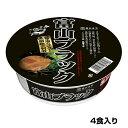 (4食入)カップ富山ブラックラーメン 1箱