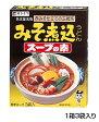 (3袋入)みそ煮込うどんスープの素 1箱 【10P07Feb16】