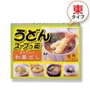 東タイプ 徳用うどんスープ 1箱12袋入