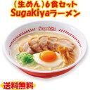(生めん)Sugakiyaラーメン6食セット 【プレゼント付12/25(火)9:59迄】