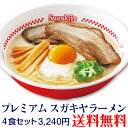 数量限定  発送日限定  チルド生めん プレミアムSugakiyaラーメン4食セット