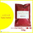 hana hennaハナヘナ ハーバルマホガニー(濃い茶)100g