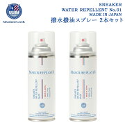MARQUEE PLAYER マーキープレイヤー 防水スプレー 撥水 2本セット シューケア シューズケア ケア用品 SNEAKER WATER REPELLENT KEEPER No.01 MP005 【海外発送不可】