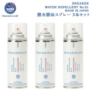 MARQUEE PLAYER マーキープレイヤー 防水スプレー 撥水 3本セット シューケア シューズケア ケア用品 SNEAKER WATER REPELLENT KEEPER No.01 MP005 【海外発送不可】