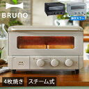 ブルーノ BRUNO トースター 4枚 オーブントースター スチーム ベイク コンベクション 揚げ物 スチーム 蒸気 ノンフライ 食パン クラッシー クラッシィ 家電 ブラック グレージュ 黒 BOE067
