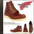 送料無料 レッドウィング RED WING 6インチ ラウンド トゥ 9105 8166 [ カッパー ] 6inch Round Toe Dワイズ レザー メンズ ブーツ Boots Made in USA レッドウイング [ 正規 あす楽 ]【□】