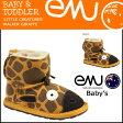 ポイント10倍 emu エミュー ベビー ムートンブーツ LITTLE CREATURES WALKER GIRAFFE B10762 ベビー靴