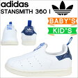 adidas アディダス スタンスミス スニーカー ベビー キッズ STAN SMITH 360 I S32127 靴 ホワイト あす楽 [9/6 新入荷]