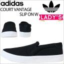 adidas Originals アディダス オリジナルス コートバンテージ スリッポン スニーカー レディース COURT VANTAGE SLIP ON W S75171 靴 ブラック