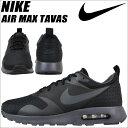 ナイキ NIKE エアマックス スニーカー AIR MAX TAVAS エア マックス タバス 705149-010 メンズ 靴 ブラック あす楽