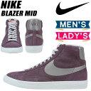 NIKE ナイキ ブレザー ブレーザー スニーカー BLAZER MID PRM VNTG SUEDE 538282-502 メンズ レディース 靴 パープル