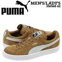 プーマ PUMA スエードクラシック スニーカー SUEDE CLASSIC + 356568-62 メンズ レディース 靴 ブラウン あす楽