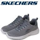 SKECHERS スケッチャーズ ダイナマイト メンズ スニーカー DYNAMIGHT 58360 グレー