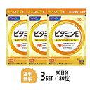 【3パック】【送料無料】 ファンケル ビタミンE 30日分×3セット (180粒) FANCL